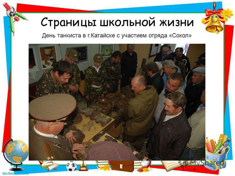 Страницы школьной жизни День танкиста в г.Катайске с участием отряда «Сокол»