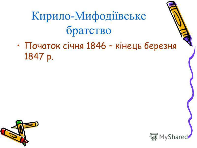 Кирило-Мифодіївське братство Початок січня 1846 – кінець березня 1847 р.