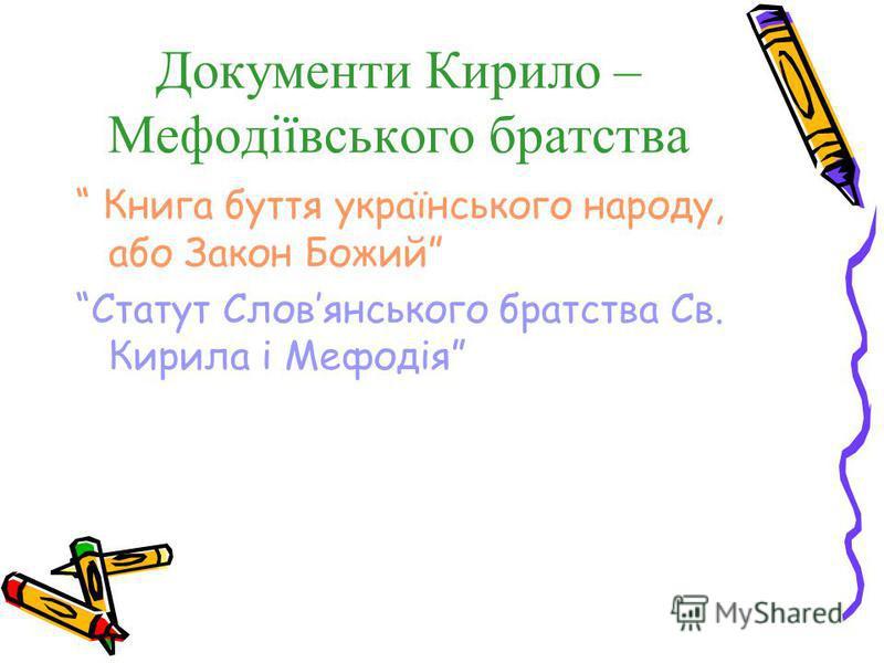 Документи Кирило – Мефодіївського братства Книга буття українського народу, або Закон Божий Статут Словянського братства Св. Кирила і Мефодія