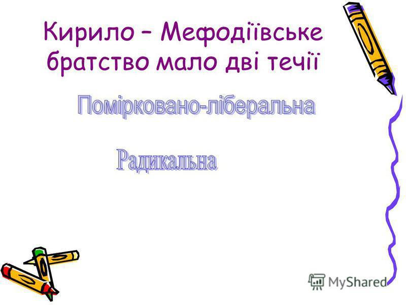 Кирило – Мефодіївське братство мало дві течії