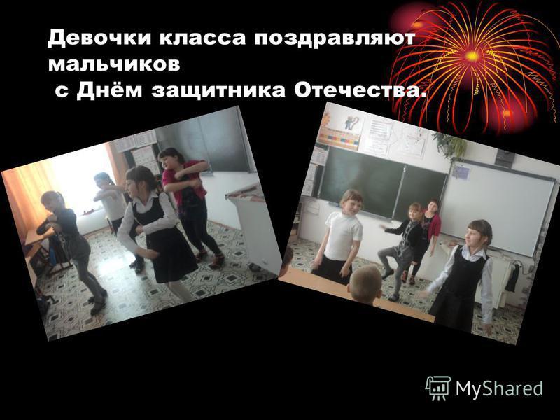 Девочки класса поздравляют мальчиков с Днём защитника Отечества.