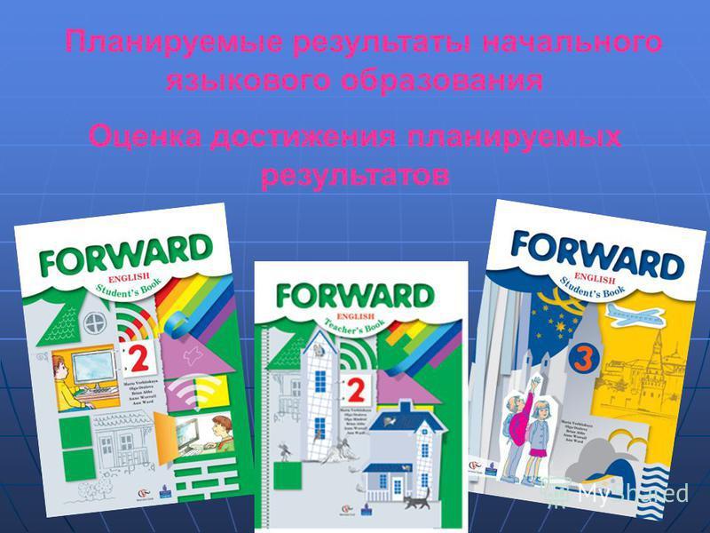 Планируемые результаты начального языкового образования Оценка достижения планируемых результатов
