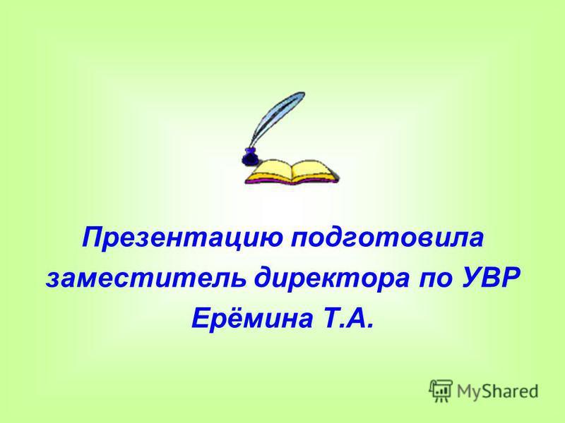 Презентацию подготовила заместитель директора по УВР Ерёмина Т.А.