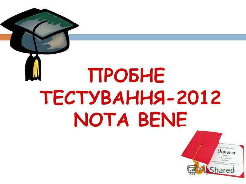 ПРОБНЕ ТЕСТУВАННЯ-2012 NOTA BENE