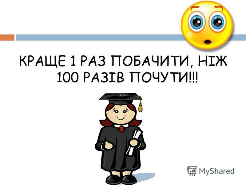 КРАЩЕ 1 РАЗ ПОБАЧИТИ, НІЖ 100 РАЗІВ ПОЧУТИ!!!