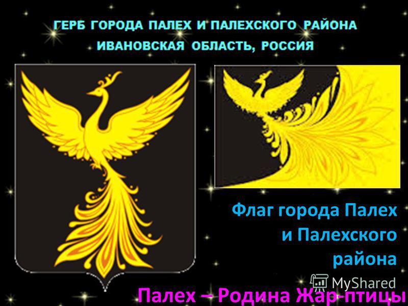 Флаг города Палех и Палехского района Палех – Родина Жар-птицы