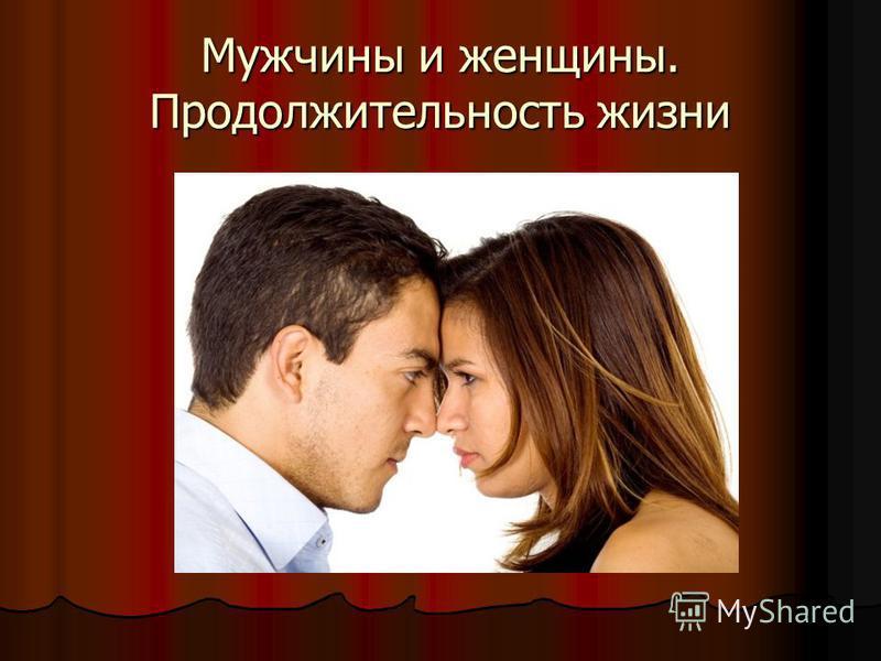Мужчины и женщины. Продолжительность жизни