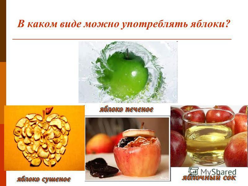 В каком виде можно употреблять яблоки?