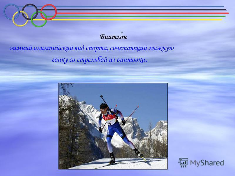 Биатлон зимний олимпийский вид спорта, сочетающий лыжную гонку со стрельбой из винтовки.