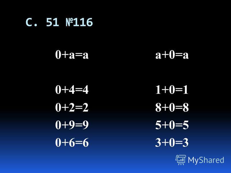 С. 51 116 0+а=а 0+4=4 0+2=2 0+9=9 0+6=6 а+0=а 1+0=1 8+0=8 5+0=5 3+0=3