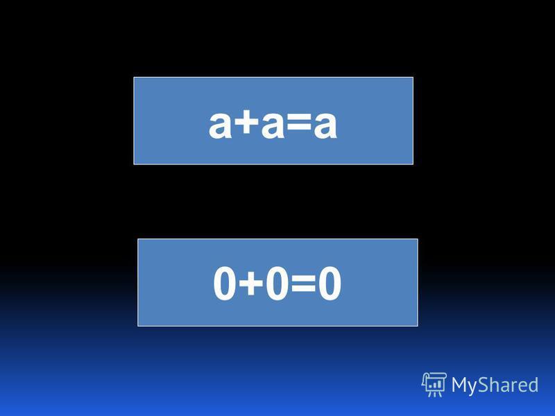 а+а=а 0+0=0