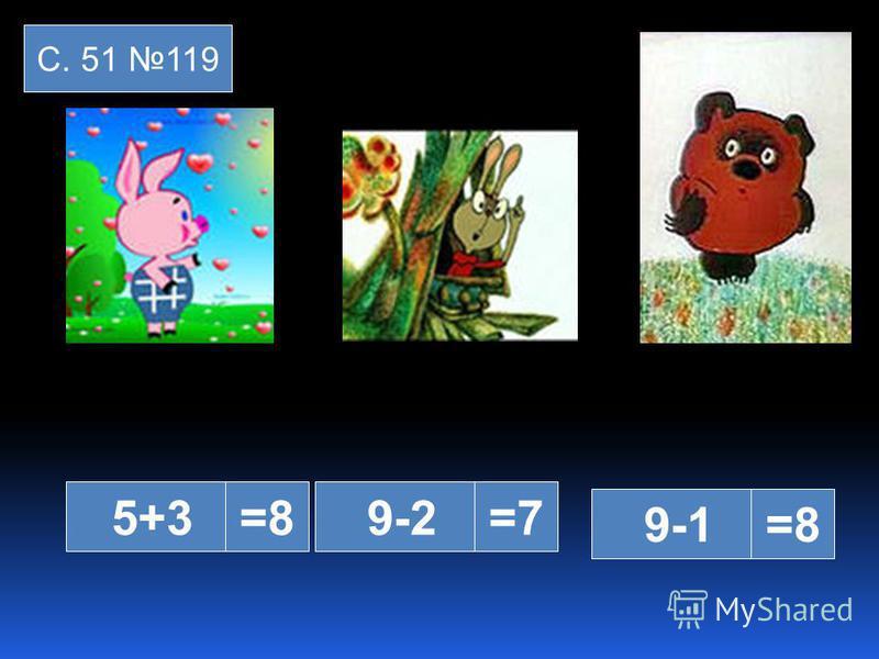 5+39-2 9-1 =8=7 =8 С. 51 119