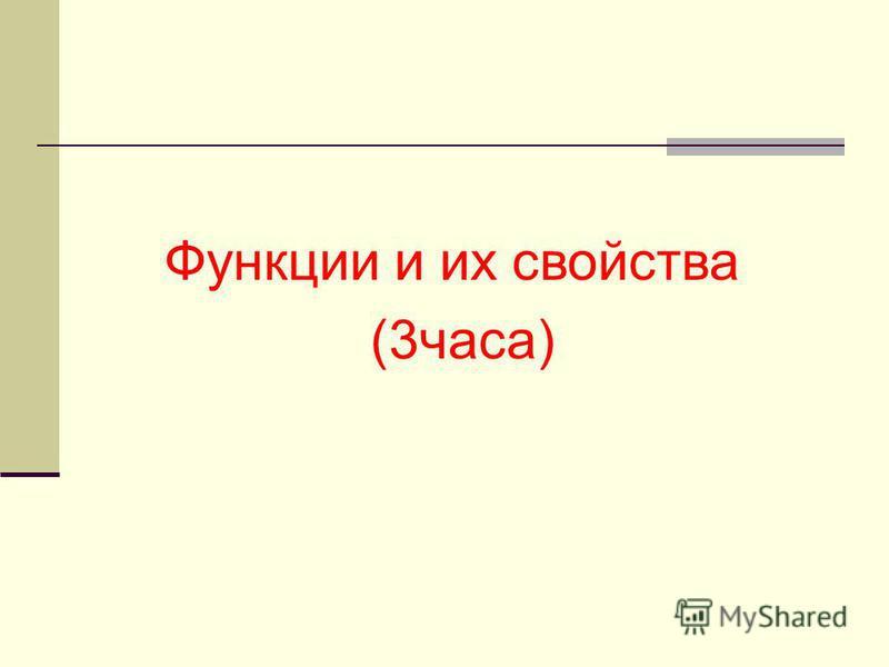 Функции и их свойства (3 часа)