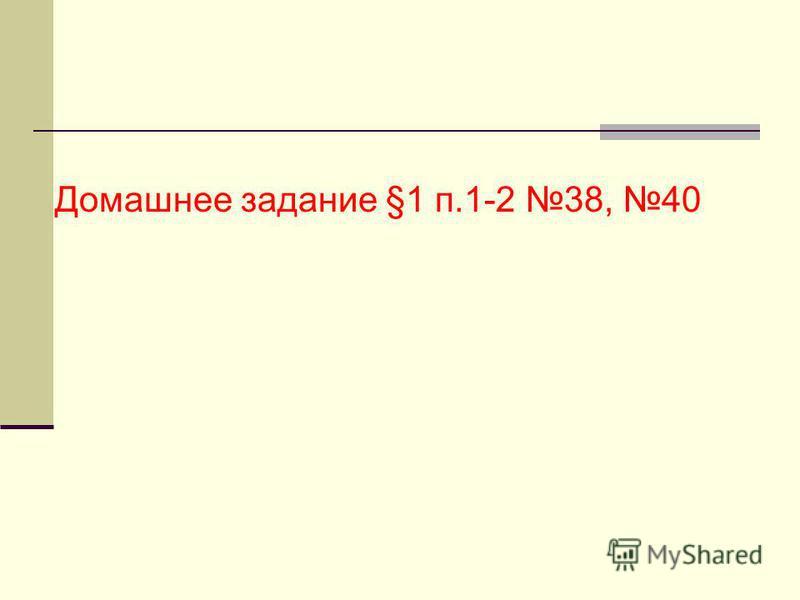 Домашнее задание §1 п.1-2 38, 40
