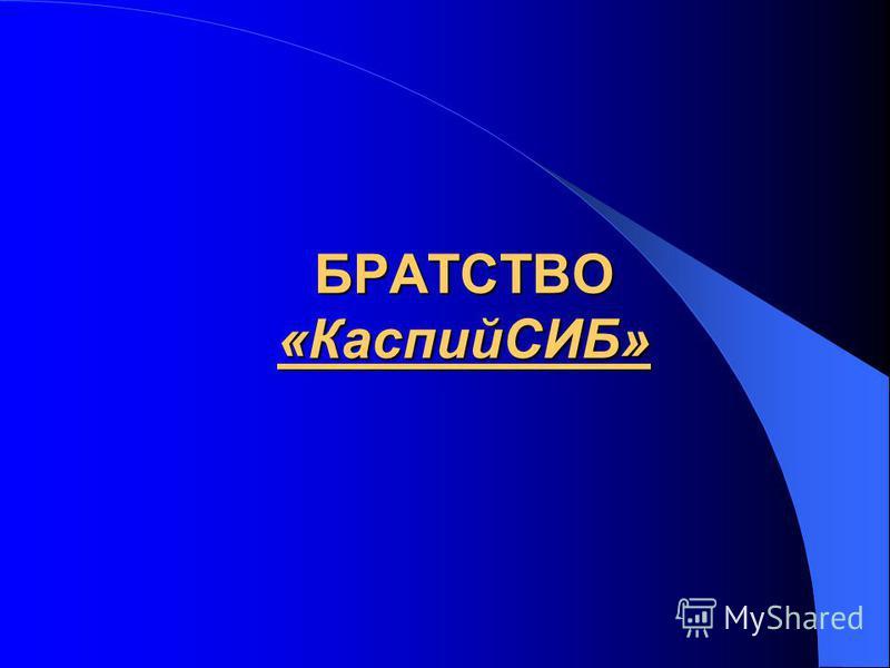 БРАТСТВО «КаспийСИБ»