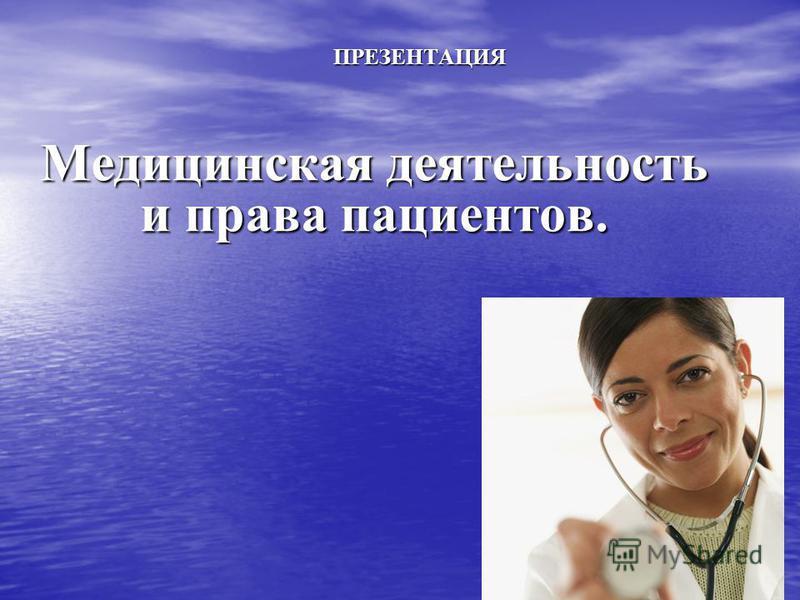 Устав государственного учреждения здравоохранения районная больница