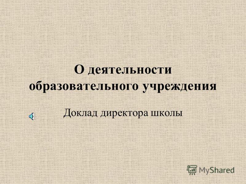 О деятельности образовательного учреждения Доклад директора школы
