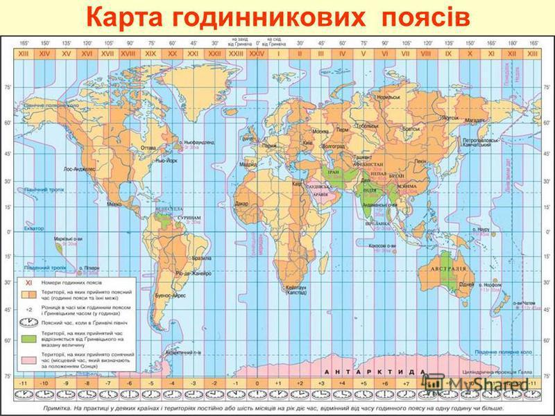 Карта годинникових поясів