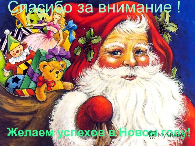 Спасибо за внимание ! Желаем успехов в Новом году!