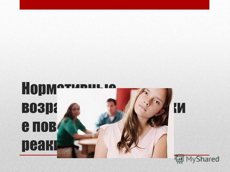 Нормативные возраста специфические поведенческие реакции подростков Реакция эмансипации