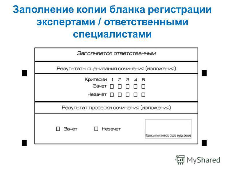 Заполнение копии бланка регистрации экспертами / ответственными специалистами