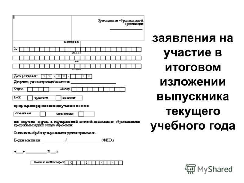 заявления на участие в итоговом изложении выпускника текущего учебного года