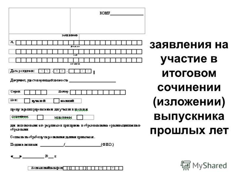 заявления на участие в итоговом сочинении (изложении) выпускника прошлых лет