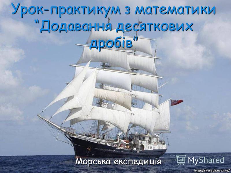 Урок-практикум з математики Додавання десяткових дробів Морська експедиція
