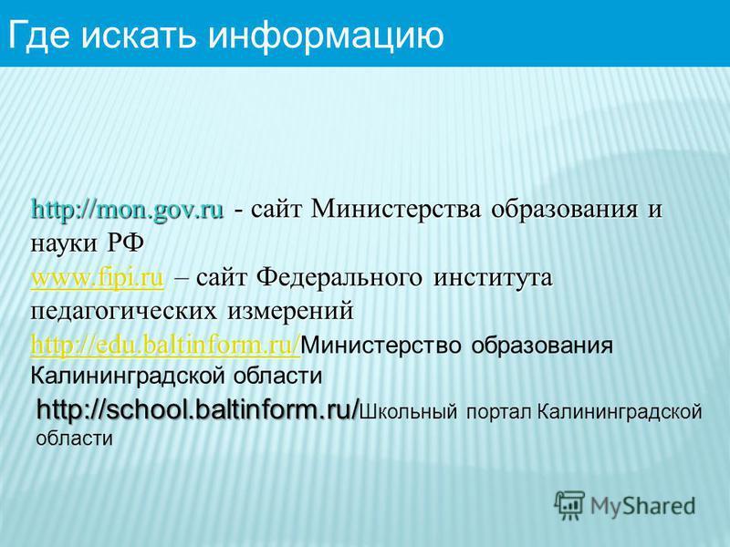 http://mon.gov.ru - сайт Министерства образования и науки РФ www.fipi.ruwww.fipi.ru – сайт Федерального института педагогических измерений www.fipi.ru http://edu.baltinform.ru/ http://edu.baltinform.ru/ http://edu.baltinform.ru/ Министерство образова