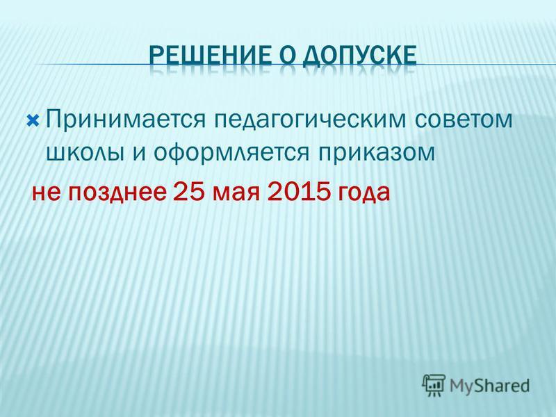 Принимается педагогическим советом школы и оформляется приказом не позднее 25 мая 2015 года