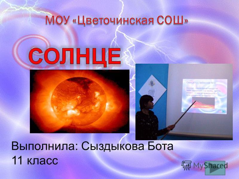 Выполнила: Сыздыкова Бота 11 класс