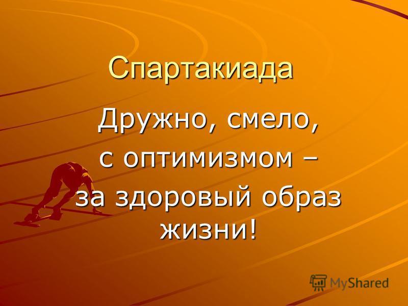 Спартакиада Дружно, смело, с оптимизмом – за здоровый образ жизни!