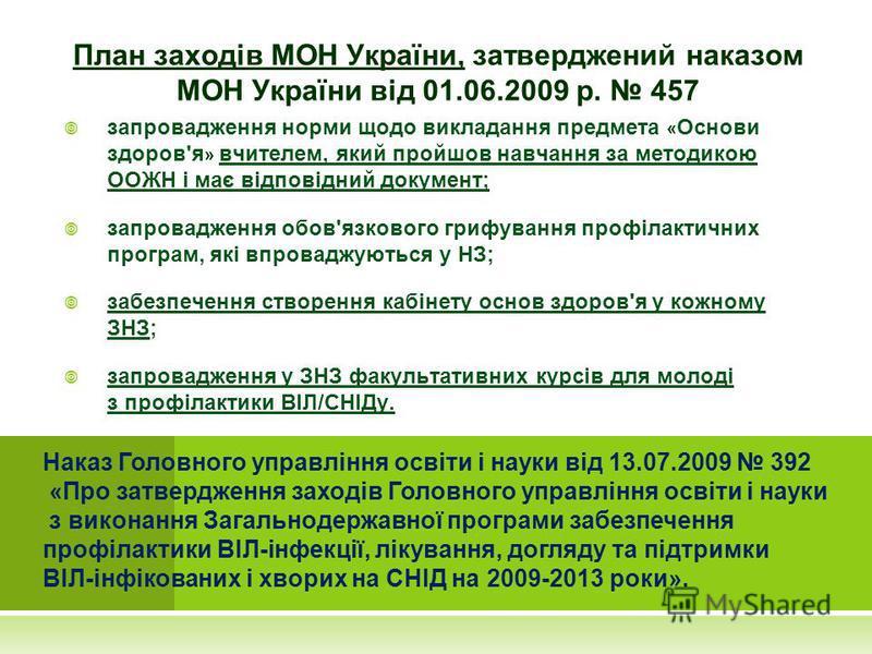 План заходів МОН України, затверджений наказом МОН України від 01.06.2009 р. 457 запровадження норми щодо викладання предмета « Основи здоров'я » вчителем, який пройшов навчання за методикою ООЖН і має відповідний документ; запровадження обов'язковог