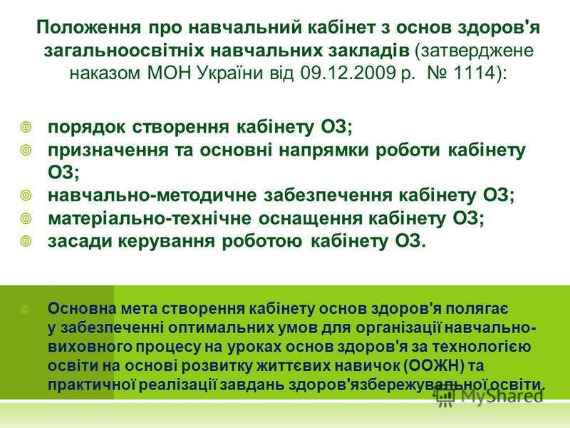 Положення про навчальний кабінет з основ здоров'я загальноосвітніх навчальних закладів (затверджене наказом МОН України від 09.12.2009 р. 1114): порядок створення кабінету ОЗ; призначення та основні напрямки роботи кабінету ОЗ; навчально-методичне за