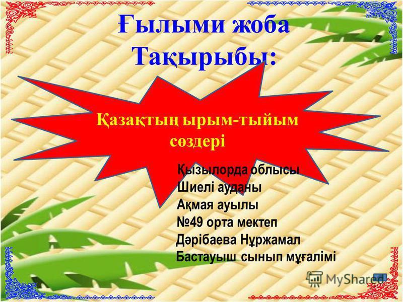 Ғылыми жоба Тақырыбы: Қазақтың ырым-тыйым сөздері