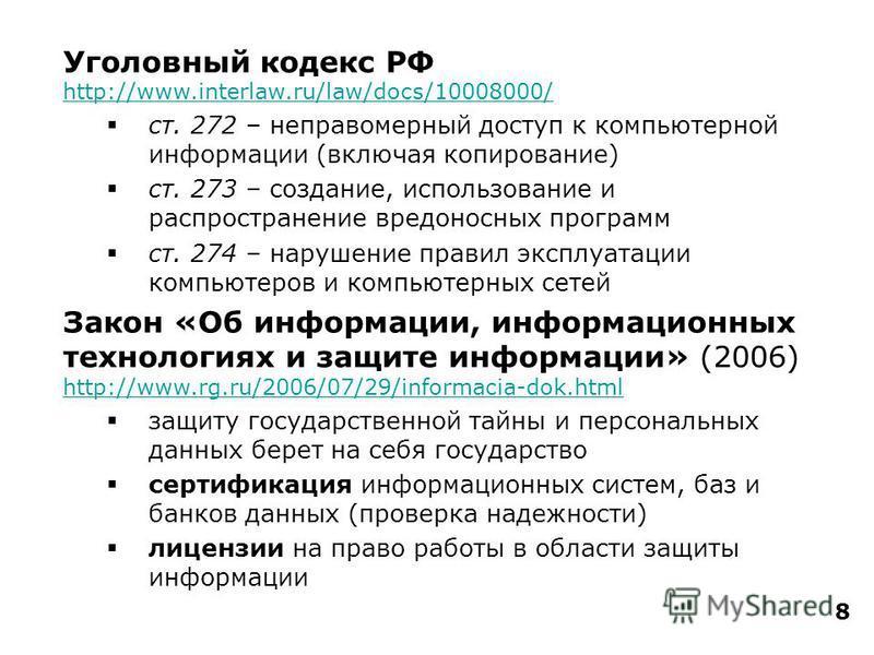8 Уголовный кодекс РФ http://www.interlaw.ru/law/docs/10008000/ http://www.interlaw.ru/law/docs/10008000/ ст. 272 – неправомерный доступ к компьютерной информации (включая копирование) ст. 273 – создание, использование и распространение вредоносных п