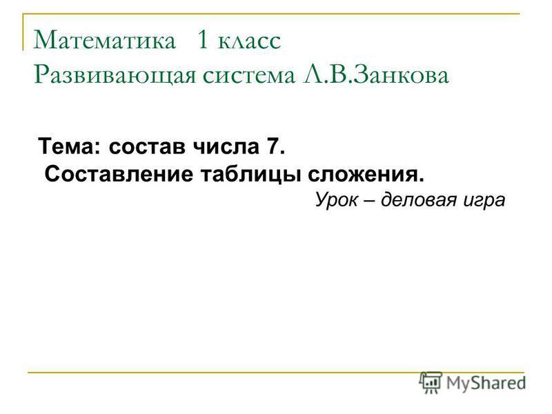 Тема присчитывания 1 класс программа занковского