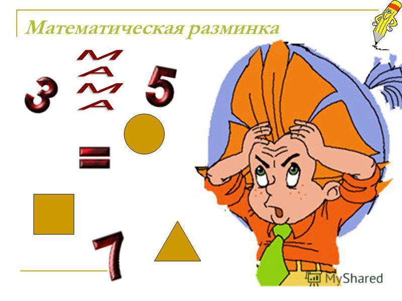Математическая разминка