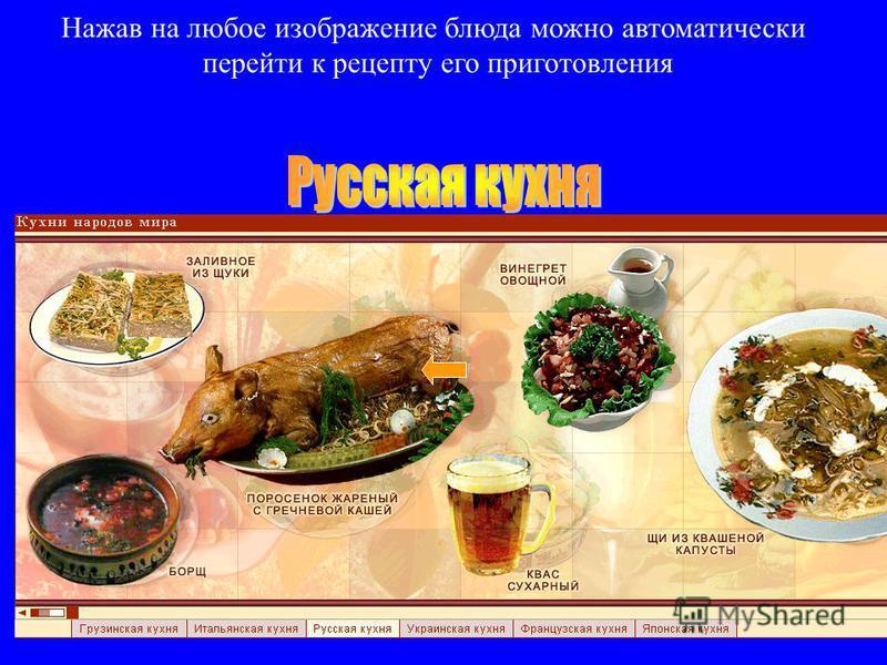Нажав на любое изображение блюда можно автоматически перейти к рецепту его приготовления