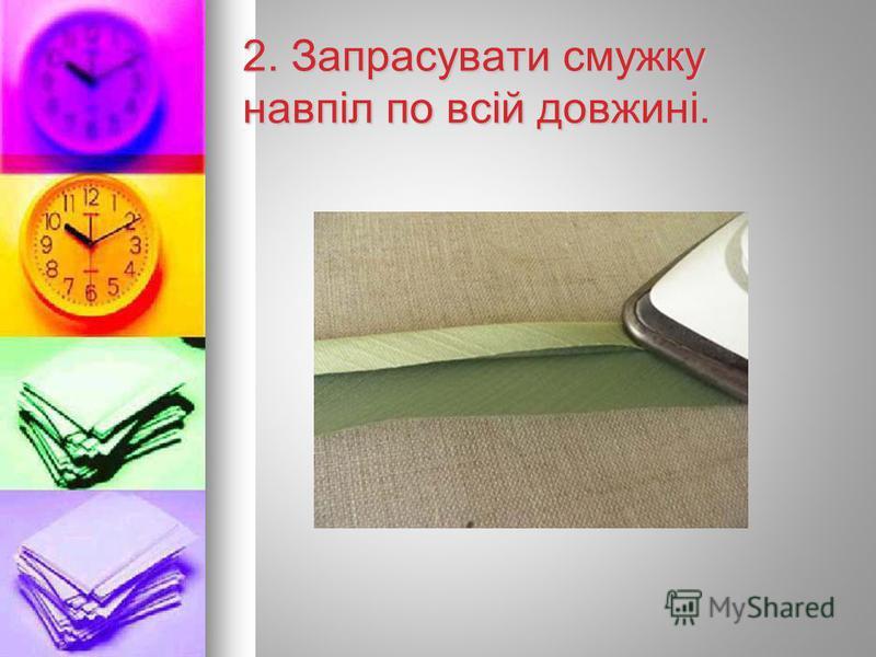 2. Запрасувати смужку навпіл по всій довжині.