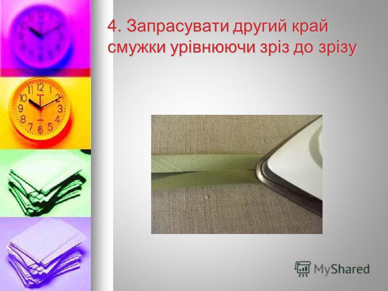4. Запрасувати другий край смужки урівнюючи зріз до зрізу