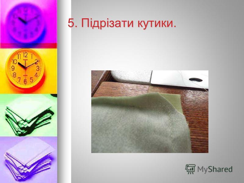 5. Підрізати кутики.