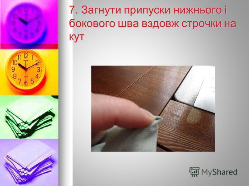 7. Загнути припуски нижнього і бокового шва вздовж строчки на кут