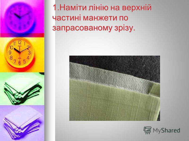 1.Наміти лінію на верхній частині манжети по запрасованому зрізу.