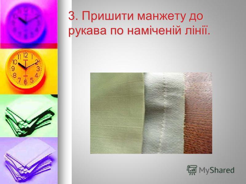 3. Пришити манжету до рукава по наміченій лінії.