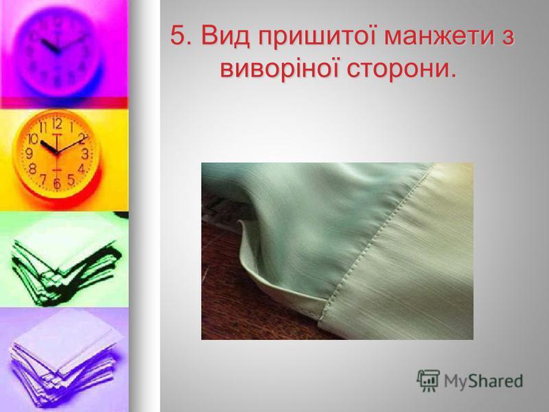 5. Вид пришитої манжети з виворіної сторони. 5. Вид пришитої манжети з виворіної сторони.