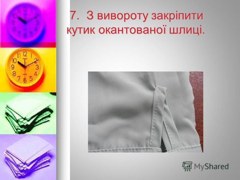 7. З вивороту закріпити кутик окантованої шлиці. 7. З вивороту закріпити кутик окантованої шлиці.