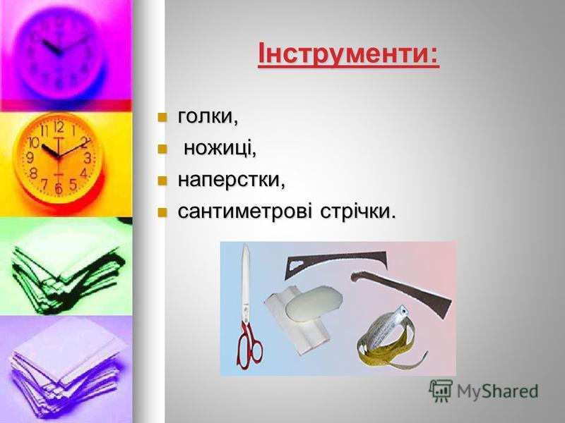 Інструменти: голки, голки, ножиці, ножиці, наперстки, наперстки, сантиметрові стрічки. сантиметрові стрічки.