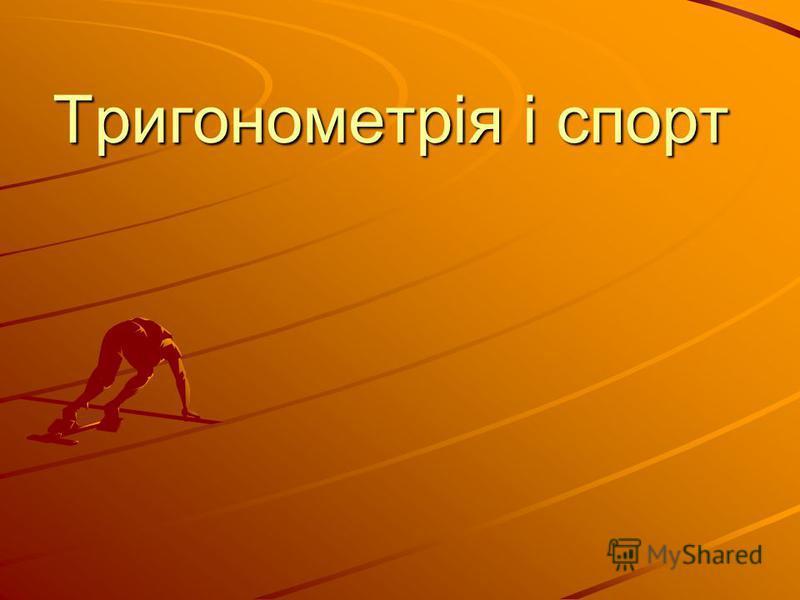Тригонометрія і спорт