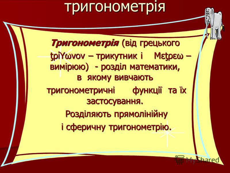 тригонометрія Тригонометрія (від грецького ţρίΥωνον – трикутник і Μεţρεω – вимірюю) - розділ математики, в якому вивчають ţρίΥωνον – трикутник і Μεţρεω – вимірюю) - розділ математики, в якому вивчають тригонометричні функції та їх застосування. триго